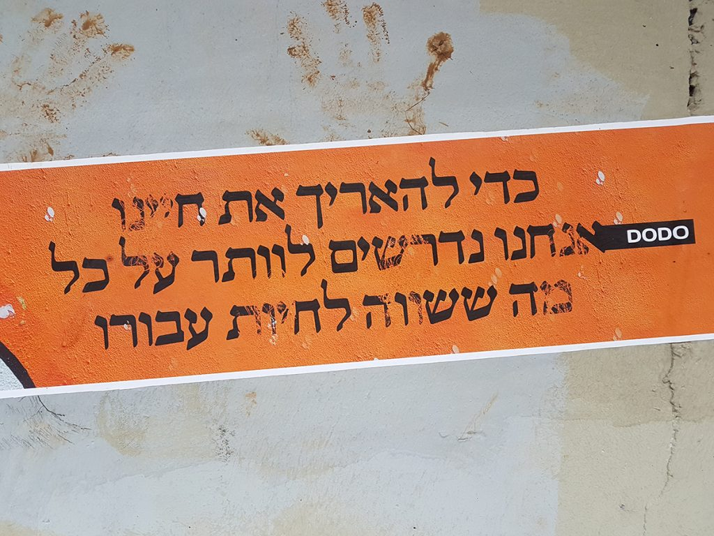 אומנות רחוב, גרפיטי בישראל, גרפיטי בתל אביב, דרור הדדי, דודו dror hadadi, graffiti, graffiti dror hadadi, street art, urban art, DODO Graffiti, Graffiti Tour of Israel, Graffiti Tour of Haifa, Graffiti Tour of Jerusalem, Graffiti tour of Tel Aviv