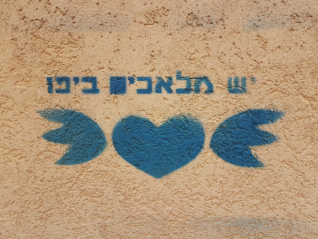 אומנות רחוב, גרפיטי בישראל, גרפיטי בתל אביב, דרור הדדי, דודו dror hadadi, graffiti, graffiti dror hadadi, street art, urban art, DODO Graffiti, Graffiti Tour of Israel, Graffiti Tour of Haifa, Graffiti Tour of Jerusalem, Graffiti in Jaffa, Graffiti tour of Tel Aviv
