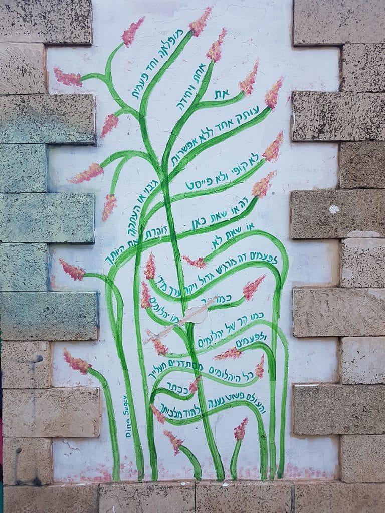 אומנות רחוב, גרפיטי בישראל, גרפיטי בתל אביב, דרור הדדי, דודו dror hadadi, graffiti, graffiti dror hadadi, street art, urban art, DODO Graffiti, Graffiti Tour of Israel, Graffiti Tour of Haifa, Graffiti Tour of Jerusalem, Graffiti in Jaffa, Graffiti tour of Tel Aviv